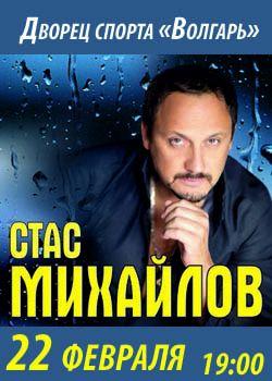 Афиша концертов стаса михайлова репертуар театров санкт петербурга афиша