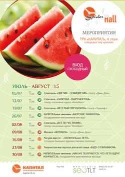 Афиша театра колобок в тольятти театр додина официальный сайт афиша