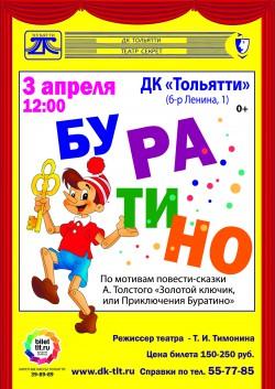 Афиша для детей театра в тольятти продажа билетов на концерт в екатеринбурге